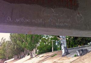 Klotter under bro
