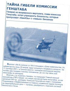 Foto av tidningssida på ryska