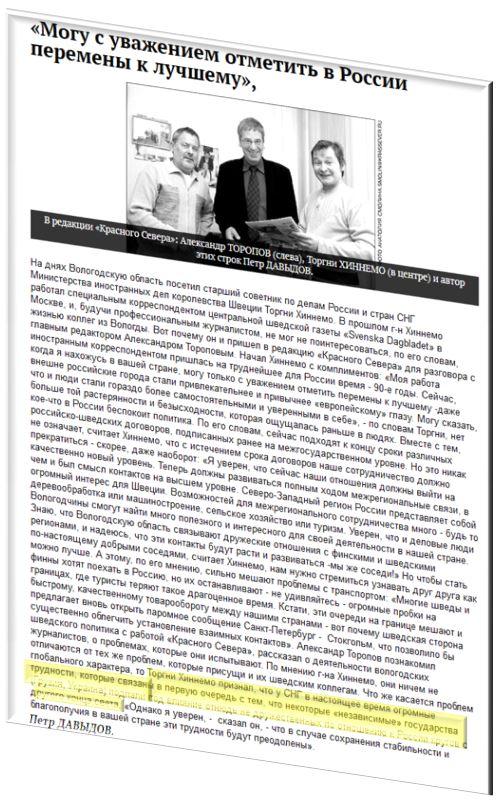 Krasnyj_Sever_29112007